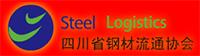 四川省钢材流通协会
