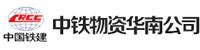 中铁物资集团华南有限公司